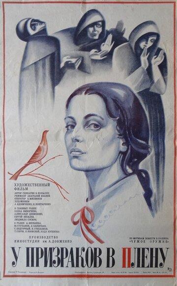 У призраков в плену (1984)