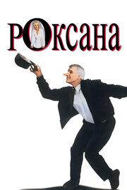 Роксана (1987)