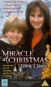 Смотреть онлайн Эбби и духи рождества