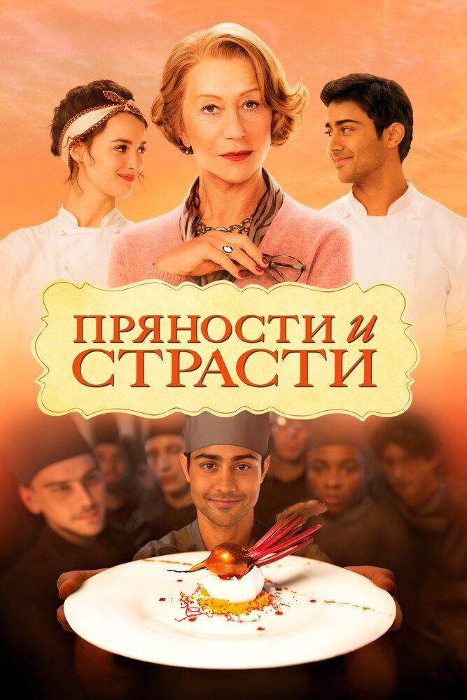 Пряности и страсти / The Hundred-Foot Journey (2014)