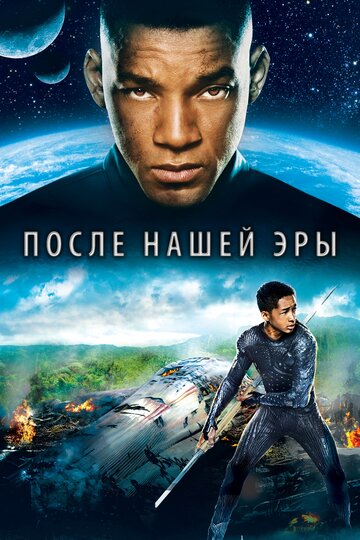 ����� ����� ��� (After Earth)