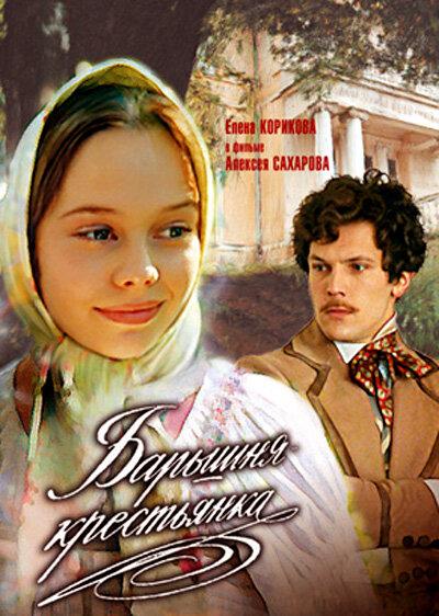 Обложка книги рассказ пушкина барышня-крестьянка
