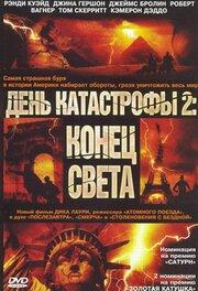 День катастрофы 2: Конец света (2005)