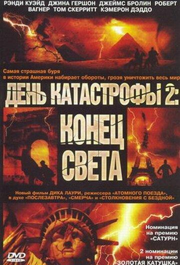 Фильм День катастрофы 2: Конец света
