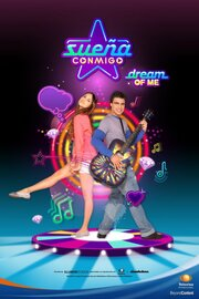 Мечтай со мной (2010)