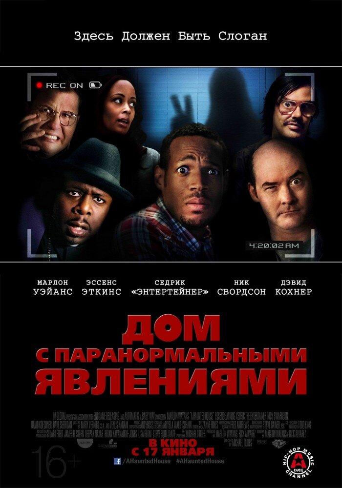 Отзывы к фильму — Дом с паранормальными явлениями (2013)