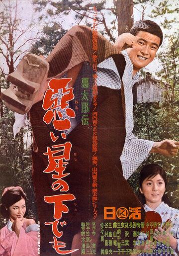 История дрянного парня (1965)
