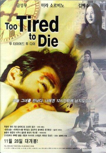 Уставший умирать (1998)