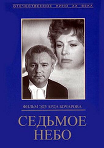 Седьмое небо (1972)