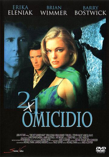 Одним жарким днем (1998)