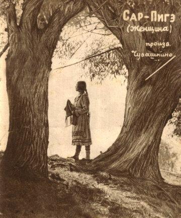 Сар-Пигэ (1927) полный фильм онлайн