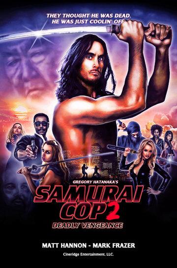 Полицейский-самурай 2: Смертельная месть