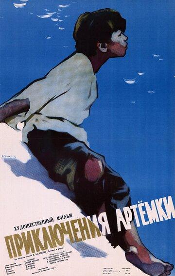 Приключения Артёмки (1956) полный фильм