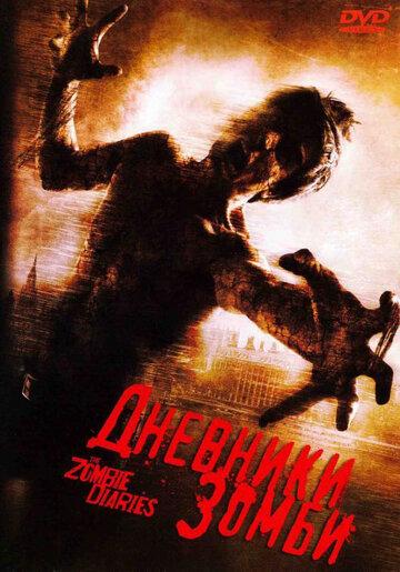 Дневники зомби (2006)