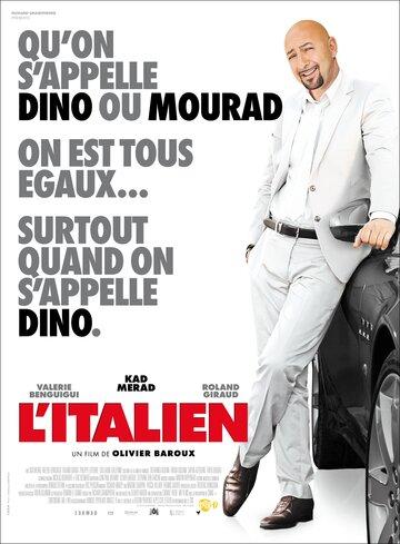 Итальянец (2010)