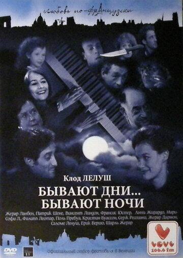Фильм Бывают дни… Бывают ночи
