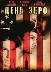 День Зеро (2007)