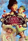 Орех Кракатук (1977) полный фильм онлайн