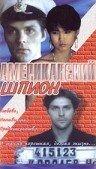 Американский шпион (1991)