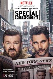 Смотреть Специальные корреспонденты (2016) в HD качестве 720p