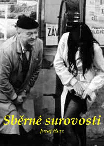 Лавка старьёвщика (1965)