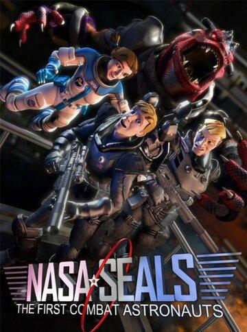 Отряд 'морских котиков' НАСА
