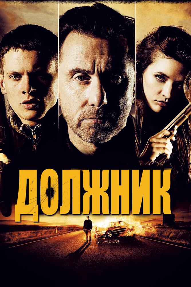 Должник (2012) - смотреть онлайн