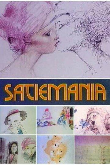 Сатимания
