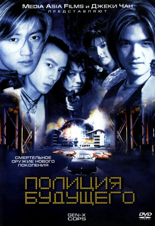 Полиция будущего / Dak ging san yan lui. 1999г.