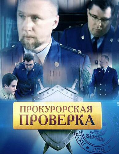 Обвинитель 2018 сериал