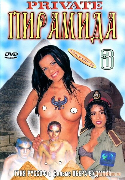 Piramida 3 порно