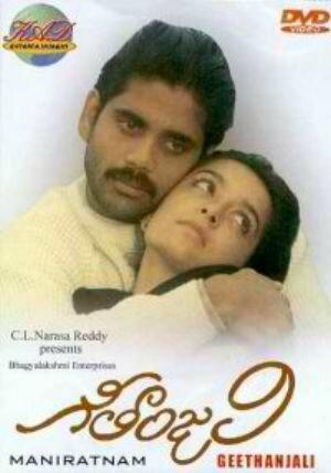Гитанджали (1989)