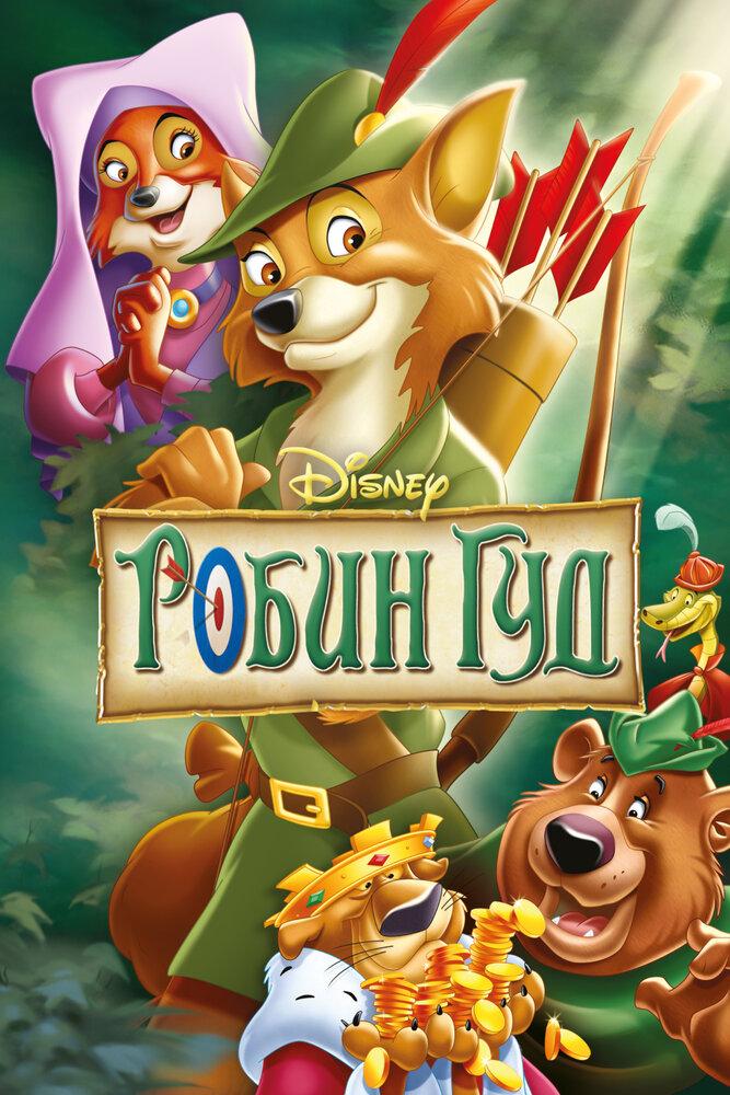 Робин Гуд / Robin Hood. 1973г.
