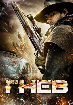 Гнев  (2011)