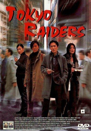 Токийский расклад (2000)