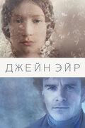 Джейн Эйр (Jane Eyre, 2011)