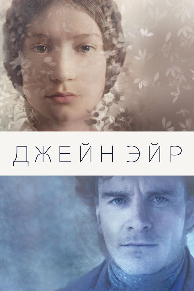Джейн Эйр / Jane Eyre (2011) смотреть онлайн