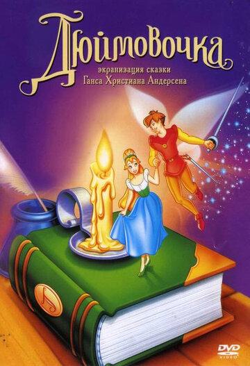 Дюймовочка (1994) — отзывы и рейтинг фильма