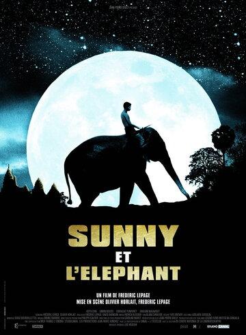 Санни и слон (Sunny et l'éléphant)