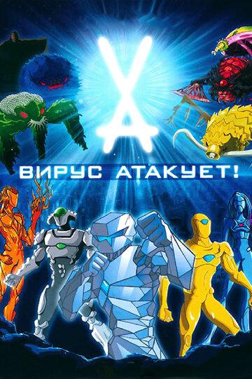 Вирус атакует! 2011