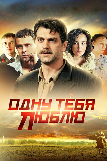 Одну тебя люблю (2009)
