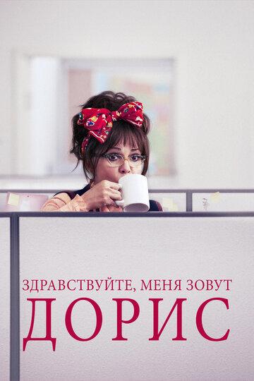 Здравствуйте, меня зовут Дорис (2015) смотреть онлайн