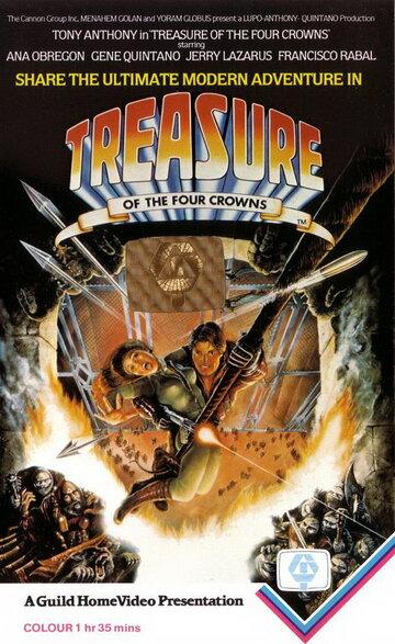 Сокровища четырех корон (1983)