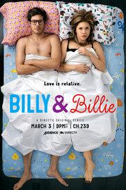 Билли и Билли (2015)