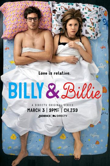 Билли и Билли 2015
