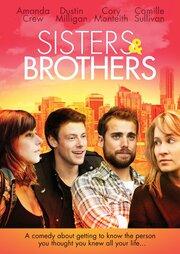 Смотреть онлайн Сестры и братья