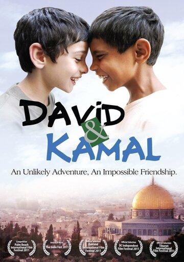 Давид и Камал