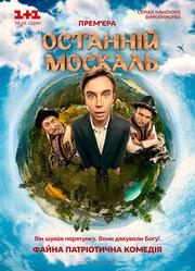 Смотреть Последний москаль (2014) в HD качестве 720p