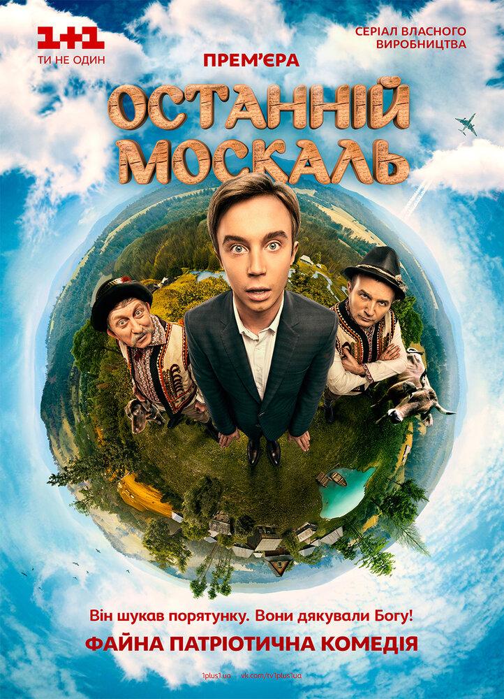 Последний москаль (2014)