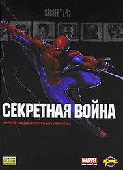 Смотреть онлайн Новый человек-паук: Секретные войны